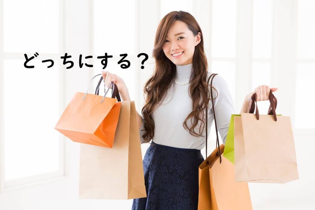 買い物 女性 どっち