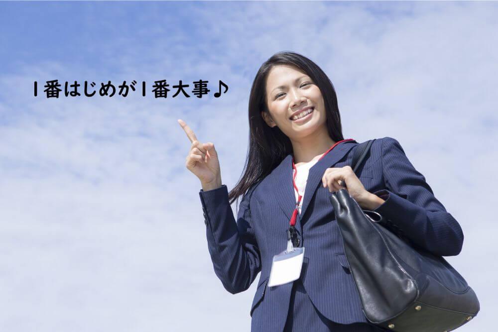 営業 女性 笑顔