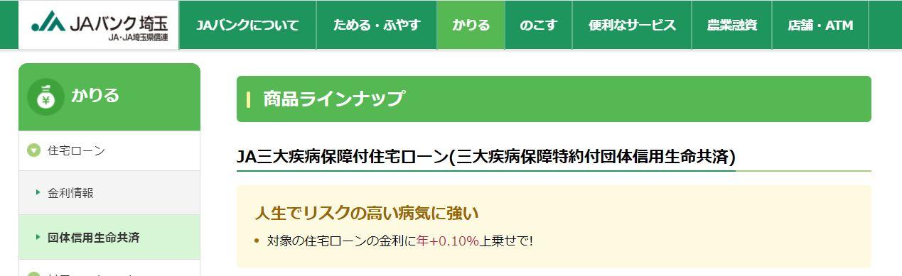 JAバンク埼玉 三大疾病つき団信