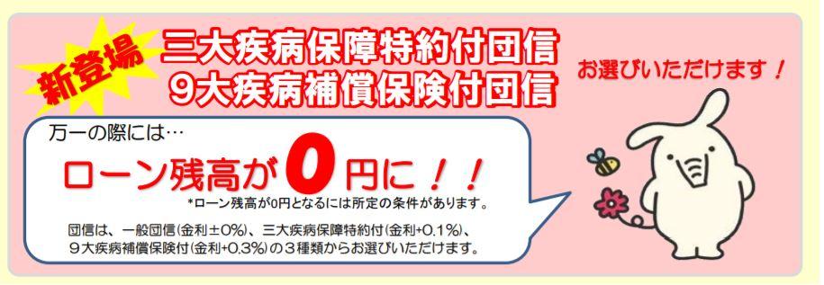 JA 三大疾病保障付き団信