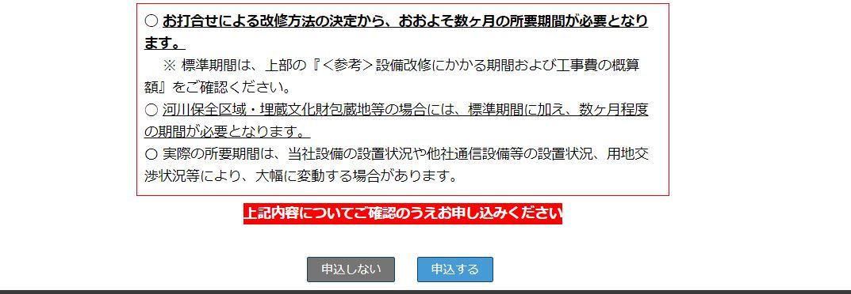 東京電力 電柱の移設 やり方3