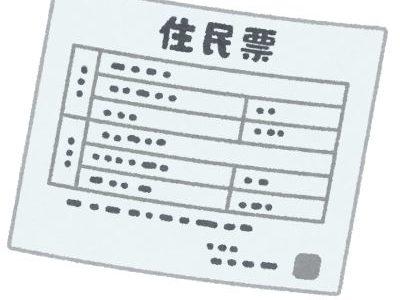 住宅ローンの本審査で住民票はなぜ必要なのか?【銀行はココをチェックしている!】